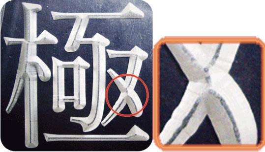 壓克力倒角三角錐刀具在字體工件上表現斜度切割面細膩度與工件底部紋路線
