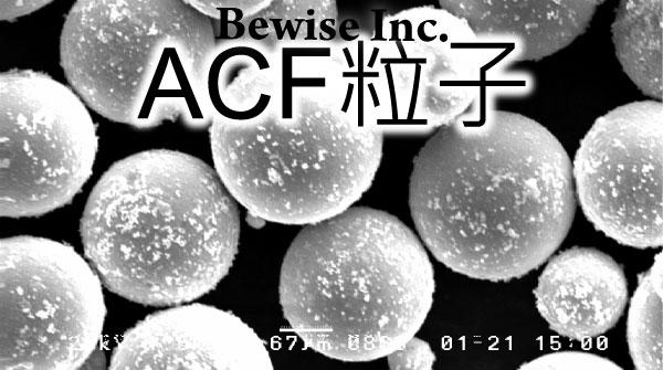 奈米核殼粒子-ACF粒子SEM照片簡說