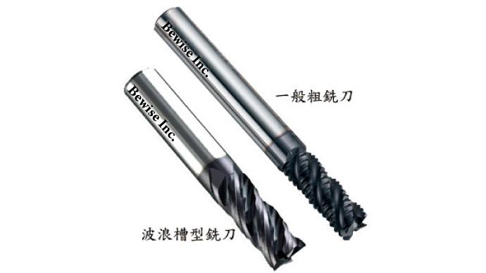 波浪槽型銑刀和一般粗銑刀