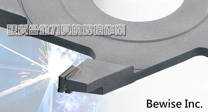 硬質合金刀具的焊接作業